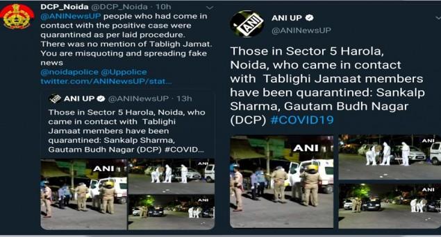 UP Police Denounces Fake News By News Agency ANI