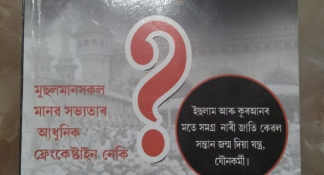 Blasphemous Books Against Islam: A New Trend of Islamophobia in Assam
